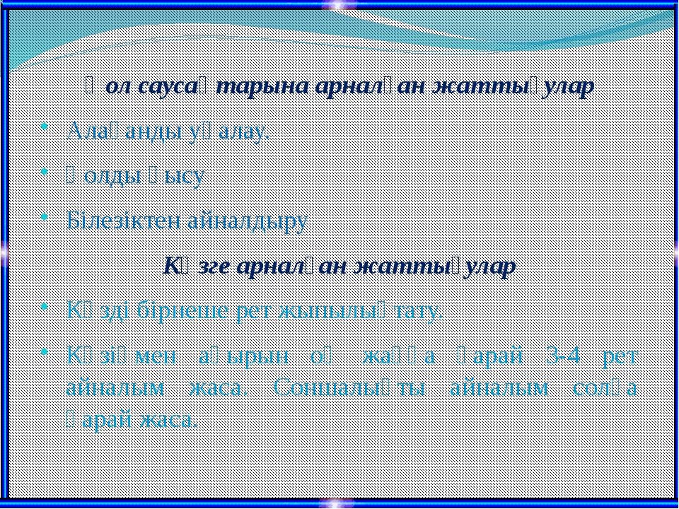 Тест жауаптары: 1-нұсқа 2-нұсқа 3-нұсқа 4-нұсқа 1.b 1. b 1. c 1. b 2. a 2. b...
