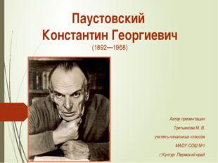 Паустовский Константин Георгиевич (1892—1968) Автор презентации Третьякова М.