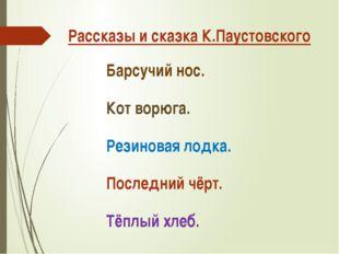 Рассказы и сказка К.Паустовского Барсучий нос. Кот ворюга. Резиновая лодка. П