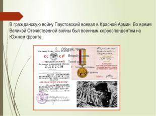 В гражданскую войну Паустовский воевал в Красной Армии. Во время Великой Отеч