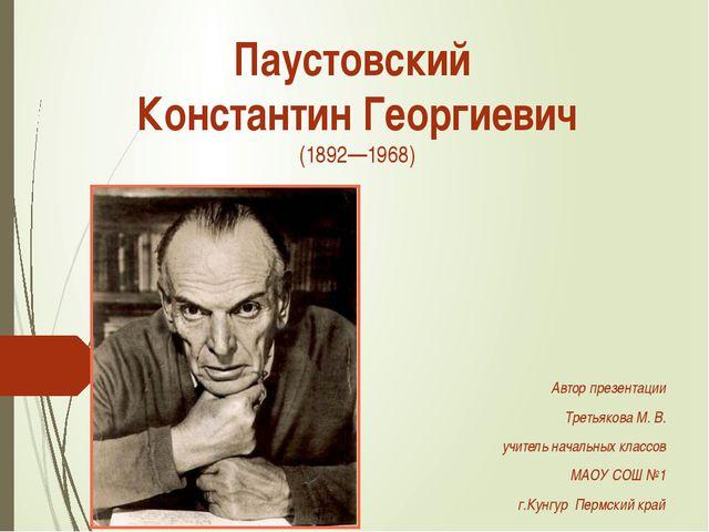 Паустовский Константин Георгиевич (1892—1968) Автор презентации Третьякова М....