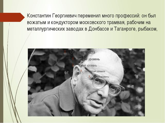 Константин Георгиевич переменил много профессий: он был вожатым и кондуктором...