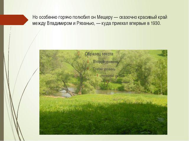 Но особенно горячо полюбил он Мещеру — сказочно красивый край между Владимиро...