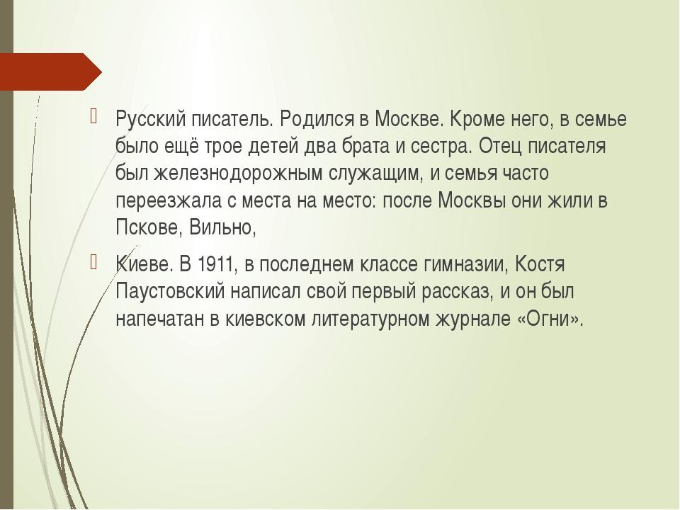 Русский писатель. Родился в Москве. Кроме него, в семье было ещё трое детей...