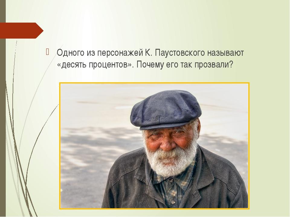 Одного из персонажей К. Паустовского называют «десять процентов». Почему его...