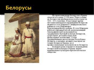 История появления белорусов в Крыму относится к концу XVIII века. Переселен