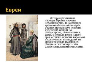 История различных народов Крыма изучена неравномерно. В настоящее время наи