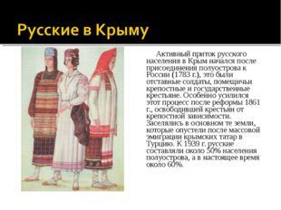Активный приток русского населения в Крым начался после присоединения полуо