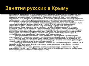 На всех этапах переселения в Крым представители русского крестьянства отраж