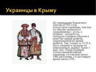 До ликвидации Крымского ханства (1783 г.) на полуостров украинцы, или как их