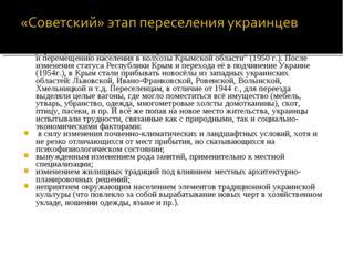 """К """"советскому"""" этапу переселения относится ещё одна волна прибытия украинце"""