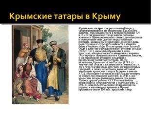 Крымские татары - тюрко-язычный народ, сформировавшийся на территории Крымск