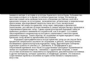 Развитие народной хореографической культуры крымских татар периода вхождени