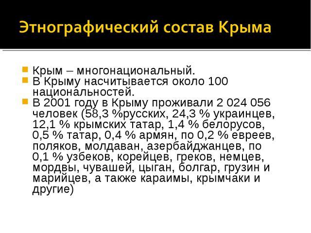 Крым – многонациональный. В Крыму насчитывается около 100 национальностей. В...