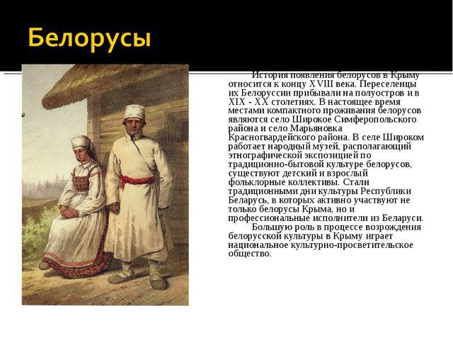 История появления белорусов в Крыму относится к концу XVIII века. Переселен...