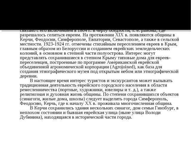 После 1783 г. в Крым стали переселяться многочисленные еврейские семьи ашке...