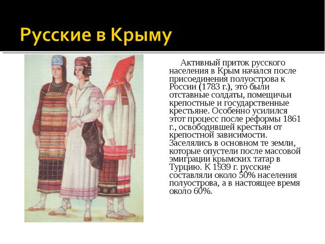 Активный приток русского населения в Крым начался после присоединения полуо...