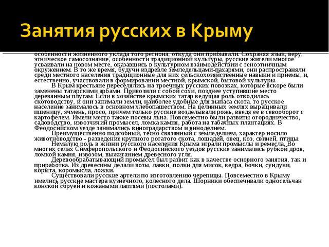 На всех этапах переселения в Крым представители русского крестьянства отраж...