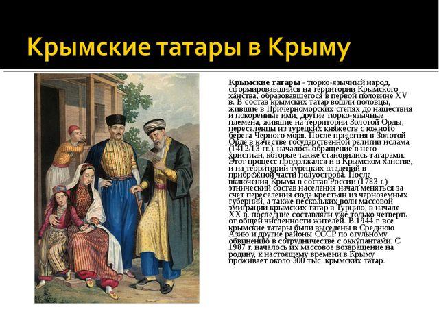 Крымские татары - тюрко-язычный народ, сформировавшийся на территории Крымск...
