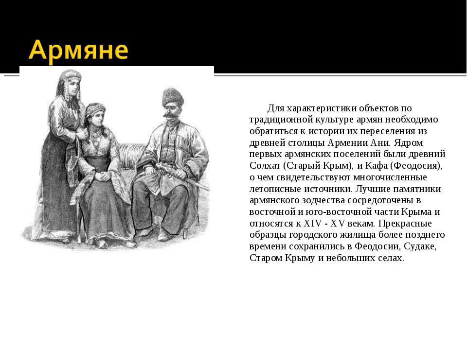 Для характеристики объектов по традиционной культуре армян необходимо обрат...