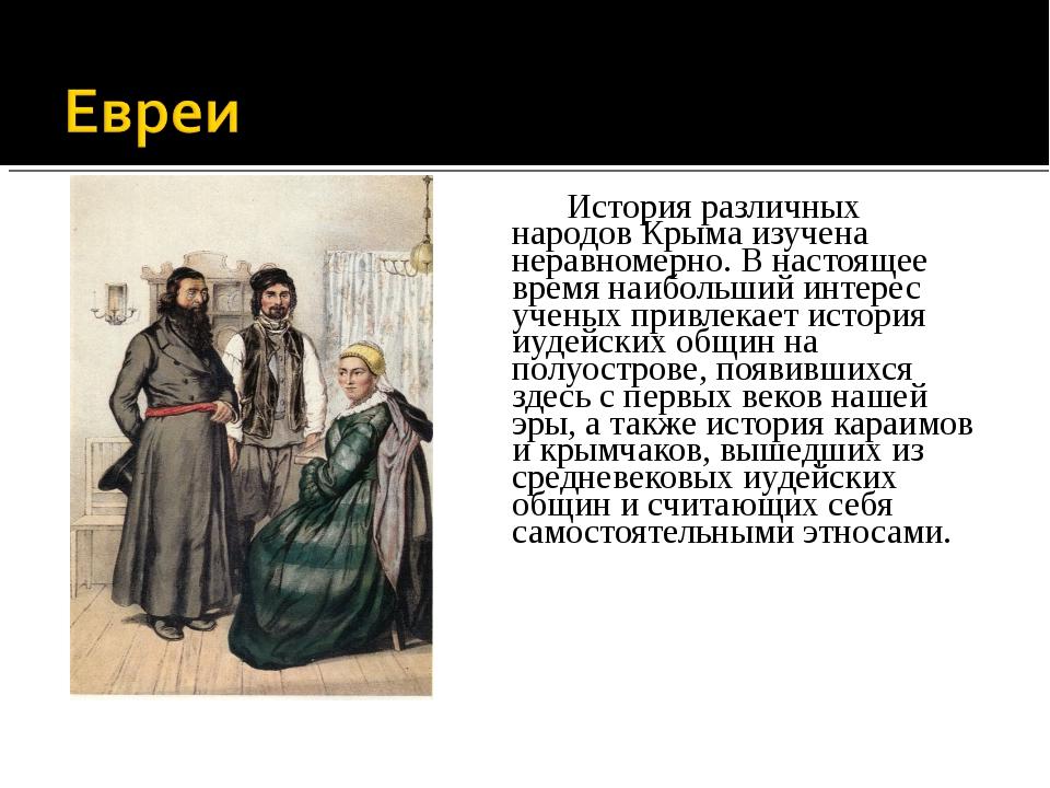 История различных народов Крыма изучена неравномерно. В настоящее время наи...