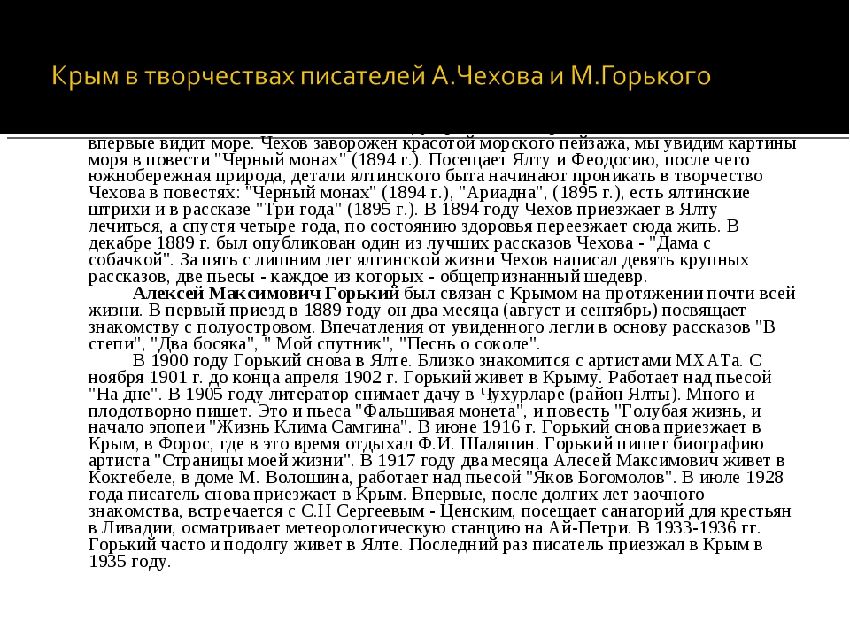 Антон Павлович Чехов в 1888 году приезжает в Крым. С холмов Севастополя впе...