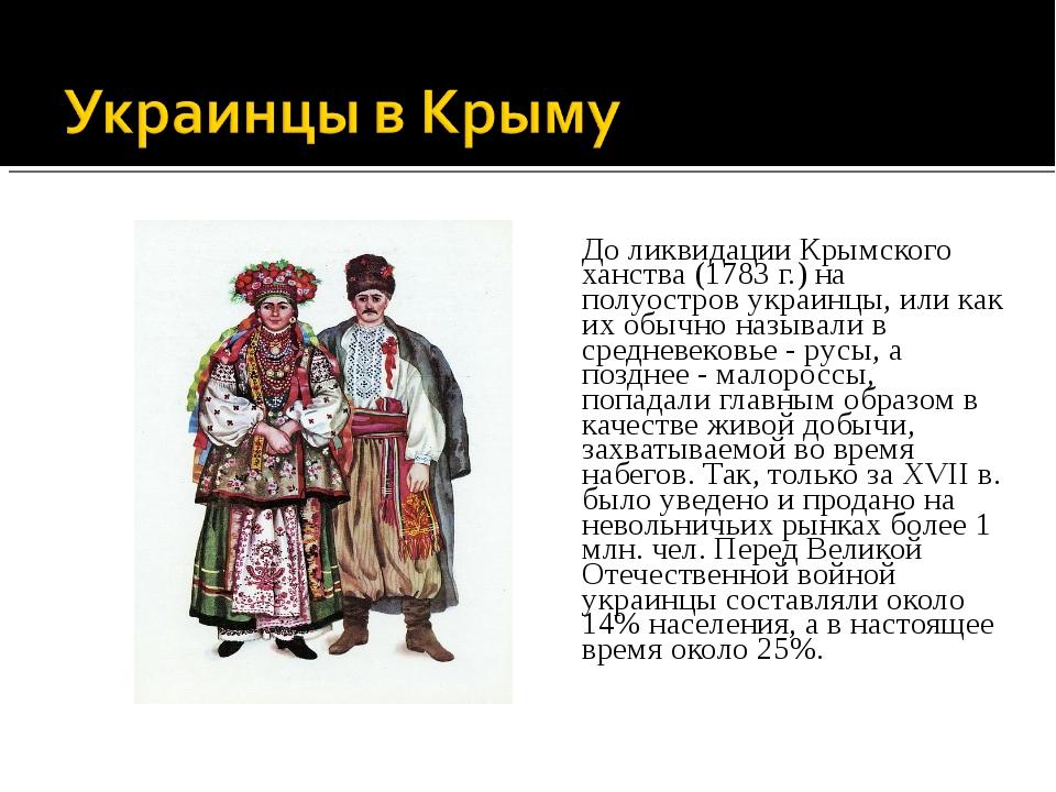 До ликвидации Крымского ханства (1783 г.) на полуостров украинцы, или как их...