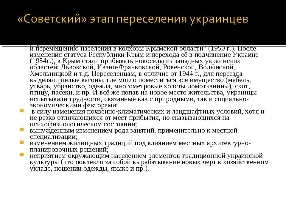 """К """"советскому"""" этапу переселения относится ещё одна волна прибытия украинце..."""