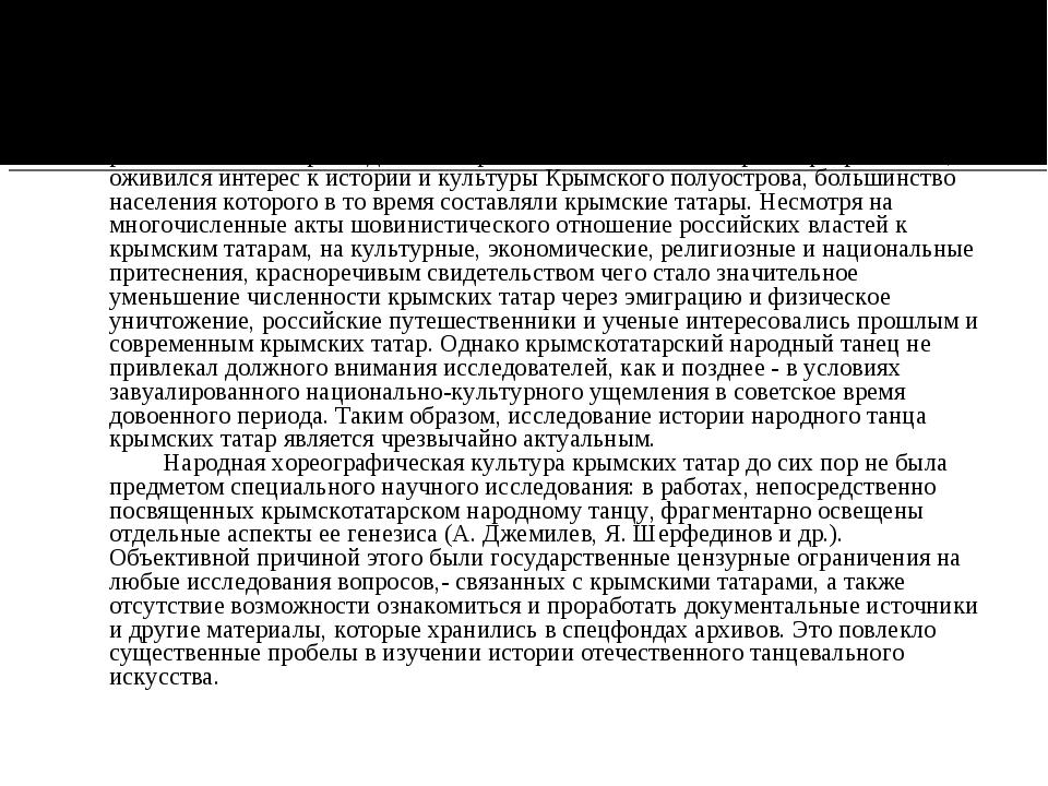 Развитие народной хореографической культуры крымских татар периода вхождени...
