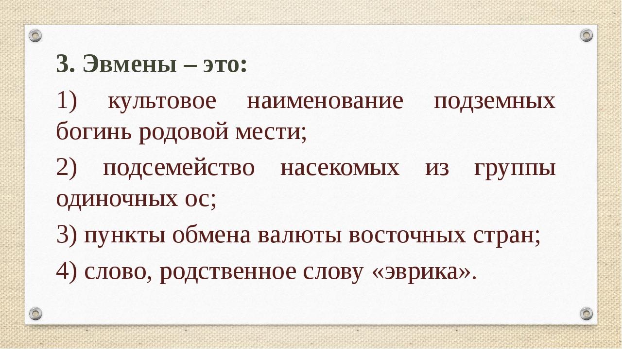 3. Эвмены – это: 1) культовое наименование подземных богинь родовой мести; 2)...