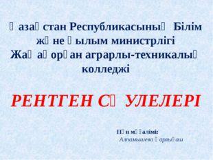 Қазақстан Республикасының Білім және Ғылым министрлігі Жаңақорған аграрлы-тех