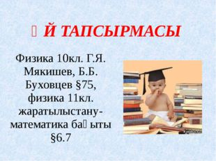 ҮЙ ТАПСЫРМАСЫ Физика 10кл. Г.Я. Мякишев, Б.Б. Буховцев §75, физика 11кл. жара