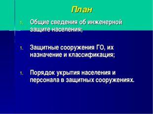 План Общие сведения об инженерной защите населения; Защитные сооружения ГО, и