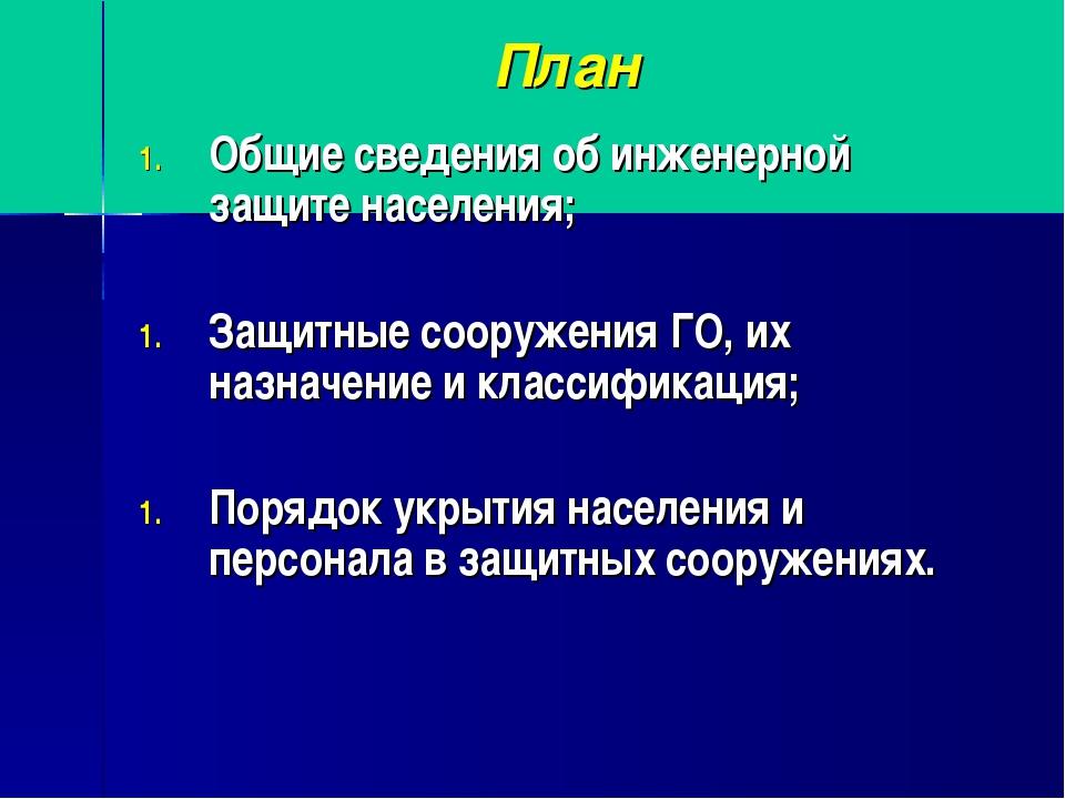 План Общие сведения об инженерной защите населения; Защитные сооружения ГО, и...