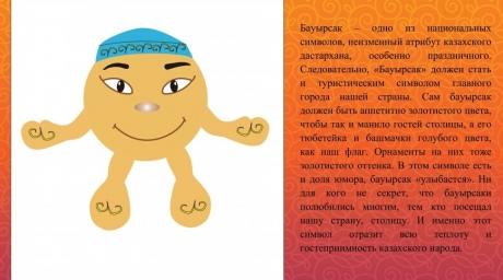 C:\Users\Андрей\Desktop\маманя\классные часики\Разработка классного часа на тему_ _550 лет образования Казахского ханства_ - Начальные классы_files\БАУРСАК.jpg