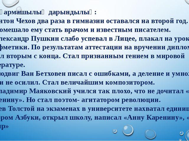 Шығармашылық дарындылық: 1. Антон Чехов два раза в гимназии оставался на вто...