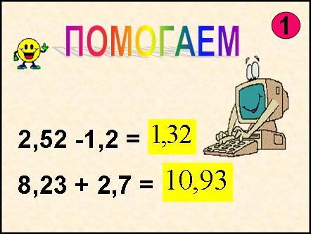 http://festival.1september.ru/articles/511003/img10.jpg