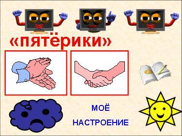 http://festival.1september.ru/articles/511003/img5.jpg
