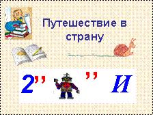 http://festival.1september.ru/articles/511003/img1.gif