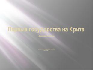 Первые государства на Крите Держава Миноса Выполнил: учитель истории МБОУ НСО