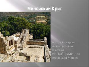 Минойский Крит Жителей острова ученые условно называют МИНОЙЦАМИ - по имени ц