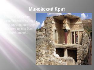 Минойский Крит Сначала на Крите существовало четыре государства, центром кажд