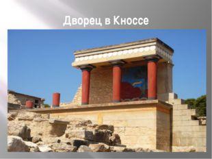 Дворец в Кноссе