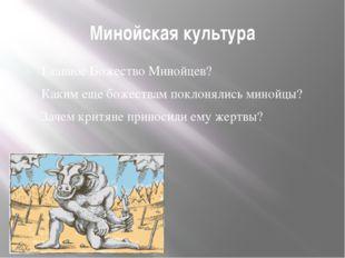 Минойская культура Главное Божество Минойцев? Каким еще божествам поклонялись