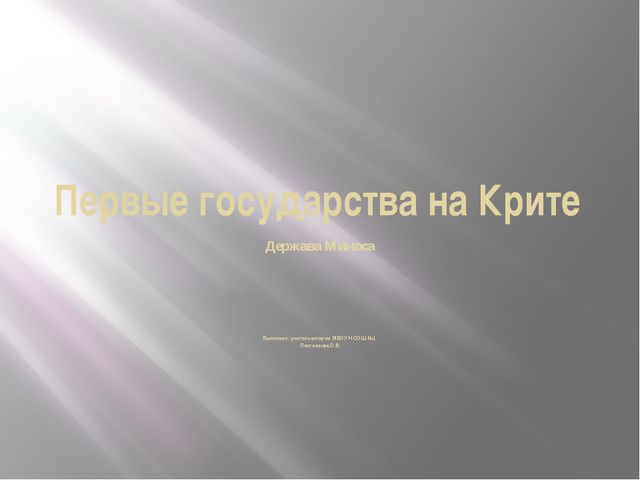 Первые государства на Крите Держава Миноса Выполнил: учитель истории МБОУ НСО...