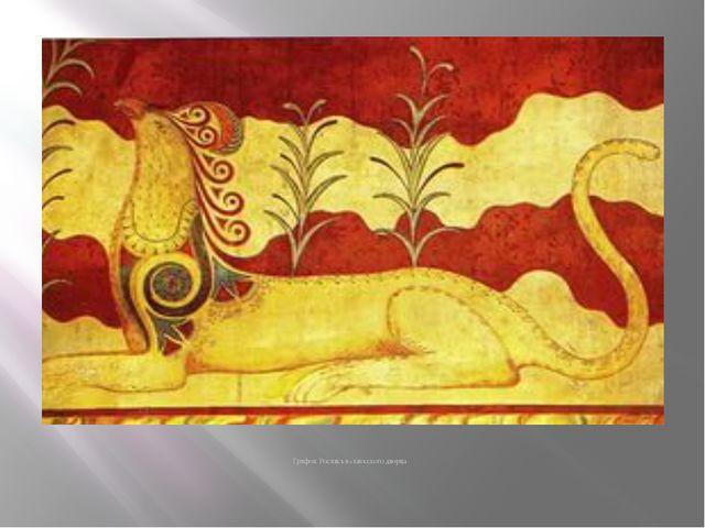 Грифон. Роспись из кносского дворца