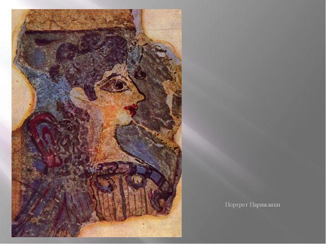 Портрет Парижанки