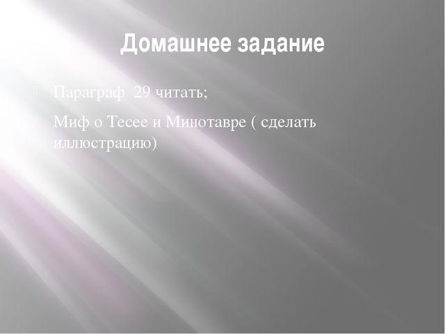 Домашнее задание Параграф 29 читать; Миф о Тесее и Минотавре ( сделать иллюст...