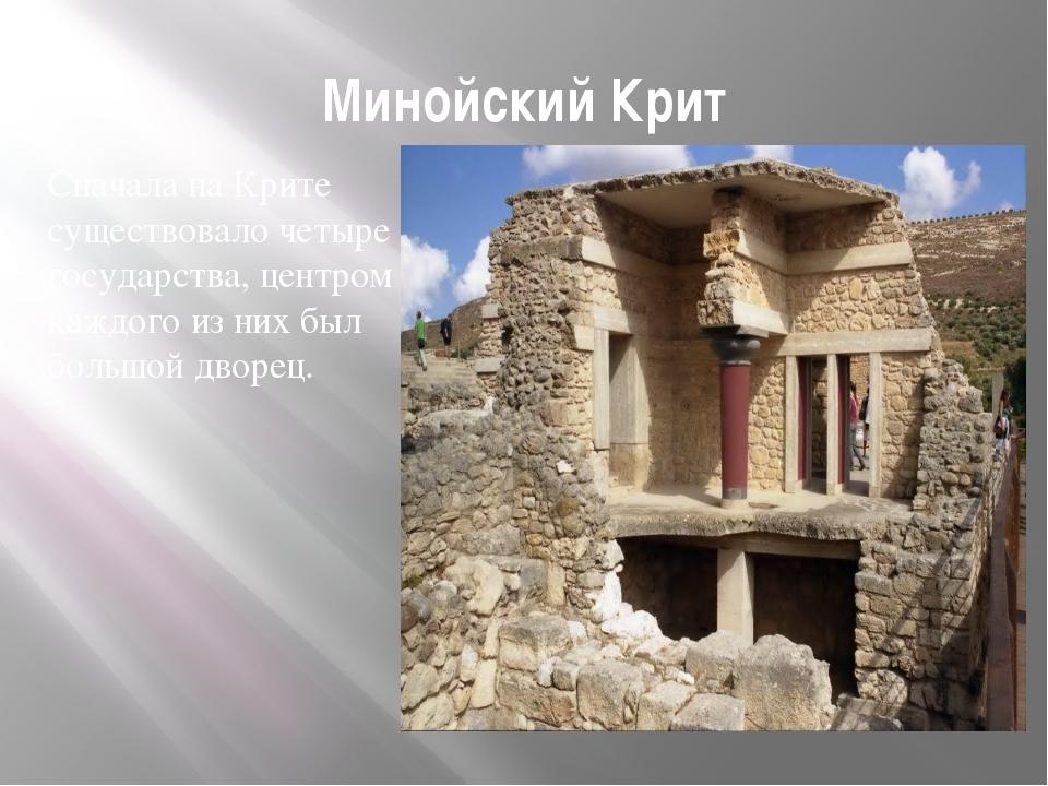 Минойский Крит Сначала на Крите существовало четыре государства, центром кажд...