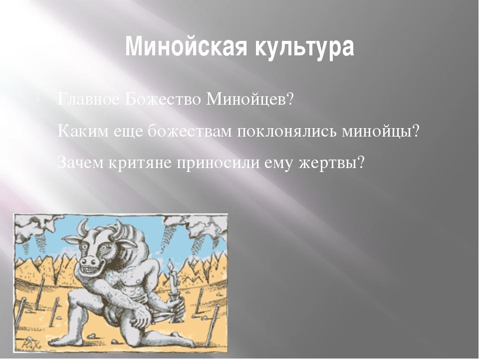 Минойская культура Главное Божество Минойцев? Каким еще божествам поклонялись...